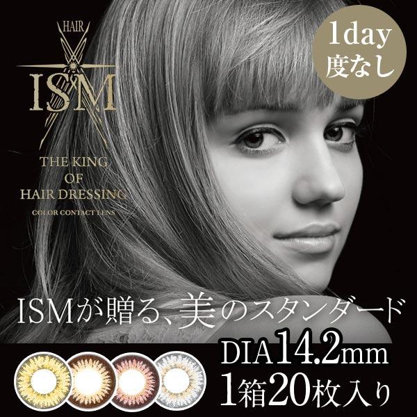 イズムワンデー-ISM