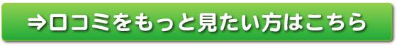kuchikomi-botan